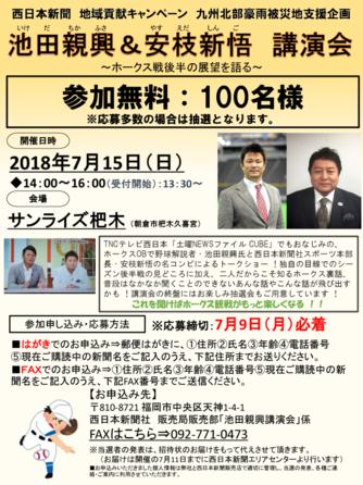 池田親興講演会.png