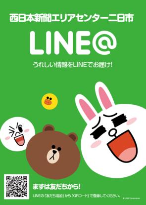 linetoroku1.png