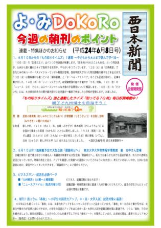 よみDOKORO企画開発.png