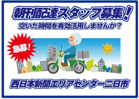 朝刊配達.fw.png
