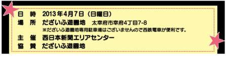 dazaifu0407.png