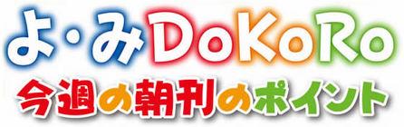 yomidokoro.jpg