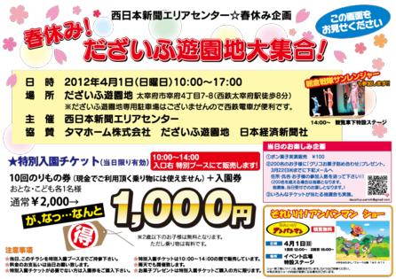 dazaifu0211.png